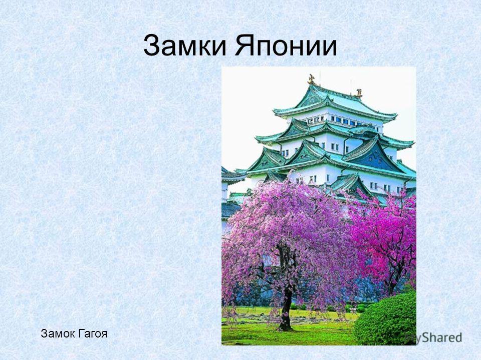 Замки Японии Замок Гагоя