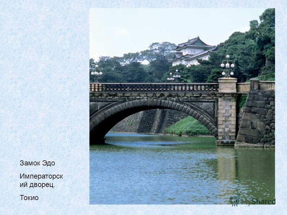 Замок Эдо Императорск ий дворец. Токио