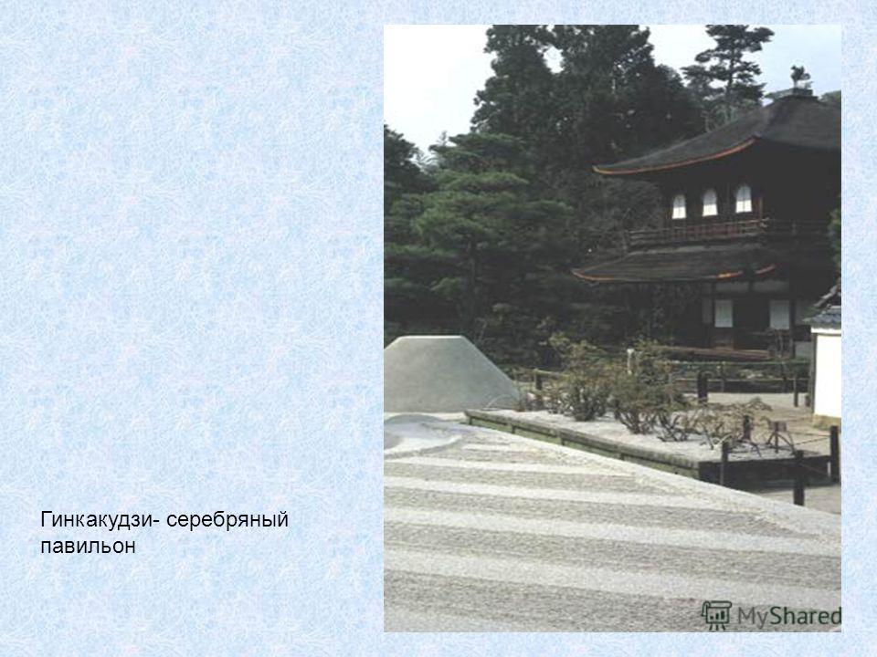 Гинкакудзи- серебряный павильон