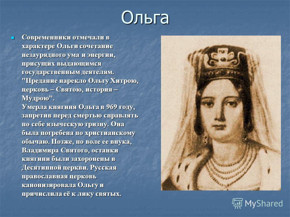 Ольга Современники отмечали в характере Ольги сочетание незаурядного ума и энергии, присущих выдающимся государственным деятелям.