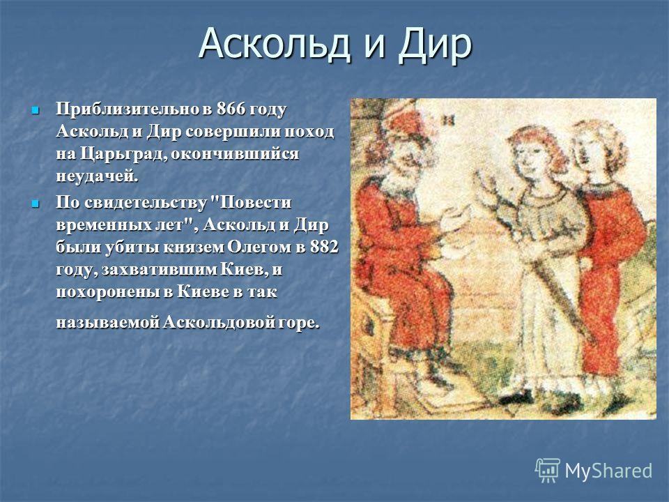 Аскольд и Дир Приблизительно в 866 году Аскольд и Дир совершили поход на Царьград, окончившийся неудачей. Приблизительно в 866 году Аскольд и Дир совершили поход на Царьград, окончившийся неудачей. По свидетельству