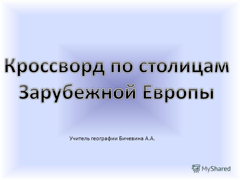 Учитель географии Бичевина А.А.