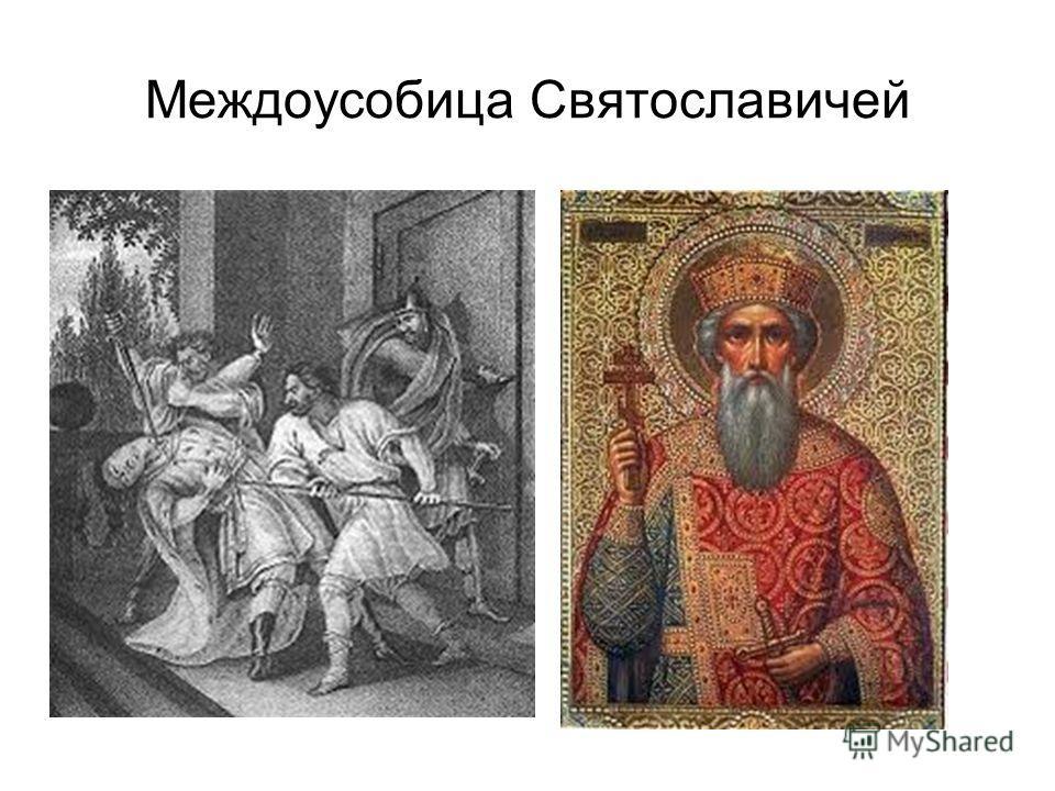 Междоусобица Святославичей