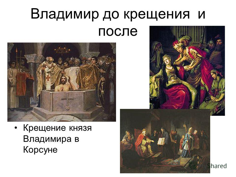 Владимир до крещения и после Крещение князя Владимира в Корсуне
