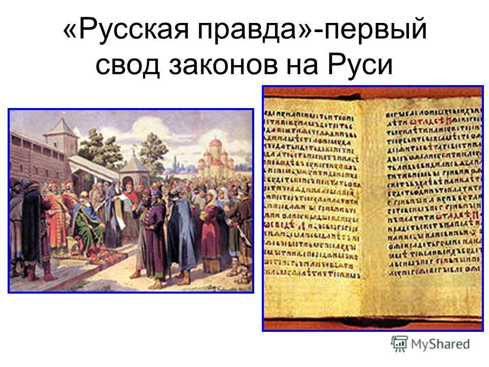 «Русская правда»-первый свод законов на Руси