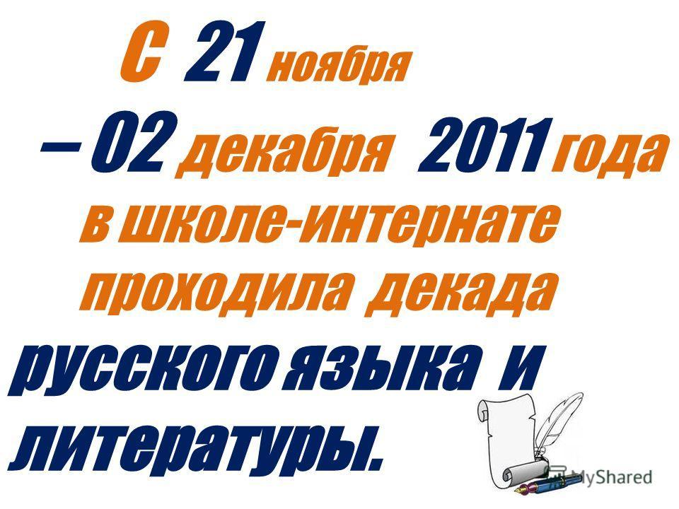 С 21 ноября – 02 декабря 2011 года в школе-интернате проходила декада русского языка и литературы.