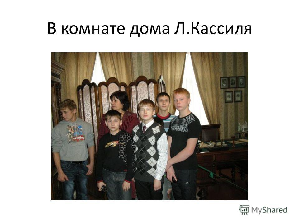 В комнате дома Л.Кассиля