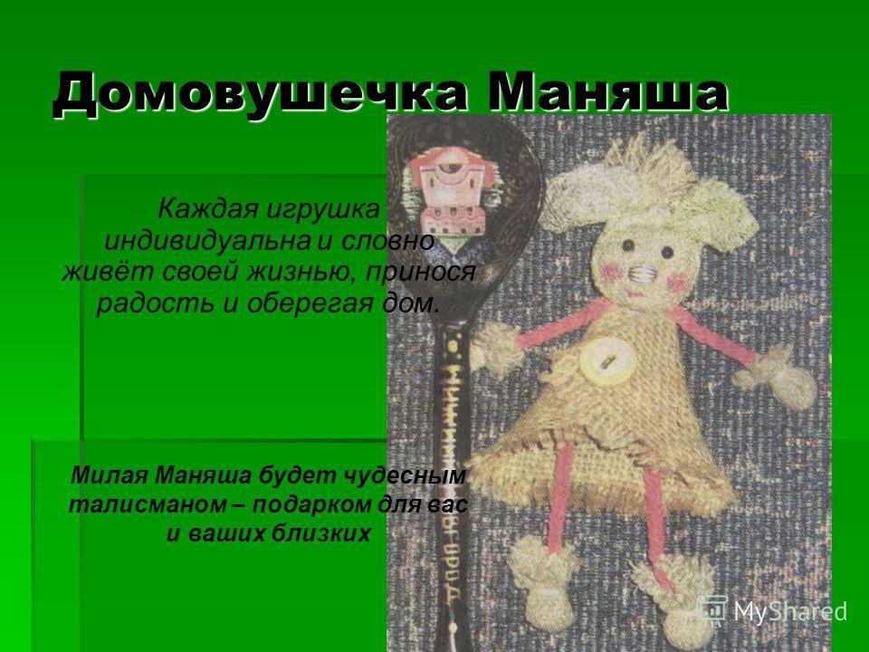 Домовушечка Маняша Каждая игрушка индивидуальна и словно живёт своей жизнью, принося радость и оберегая дом. Милая Маняша будет чудесным талисманом – подарком для вас и ваших близких