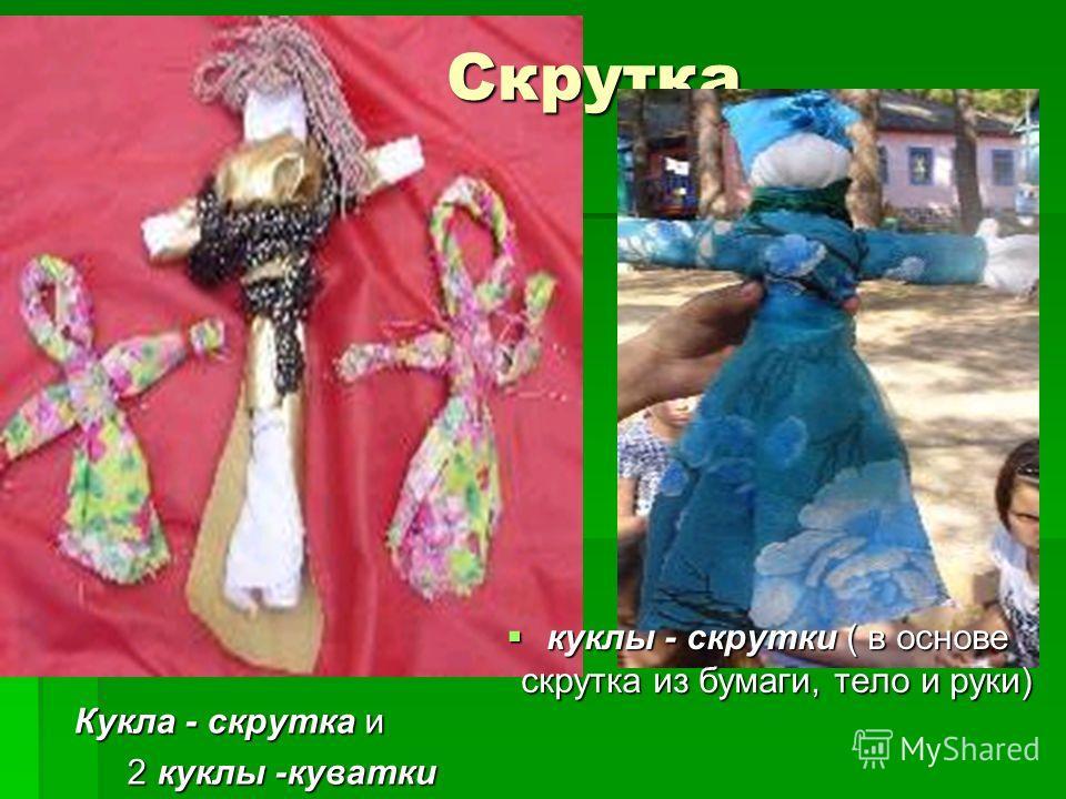 Кукла - скрутка и 2 куклы -куватки Скрутка куклы - скрутки ( в основе скрутка из бумаги, тело и руки) куклы - скрутки ( в основе скрутка из бумаги, тело и руки)