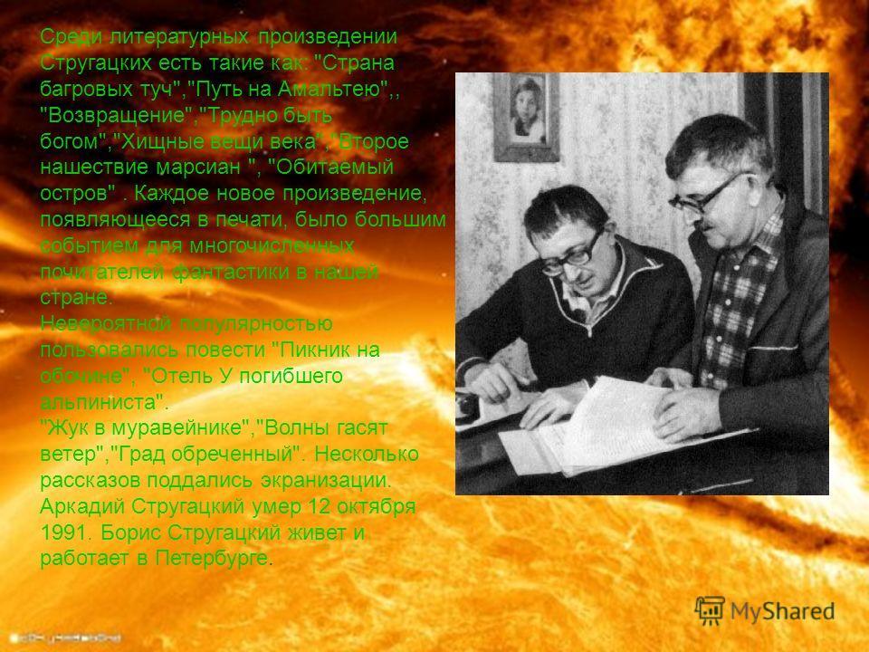 Среди литературных произведении Стругацких есть такие как: