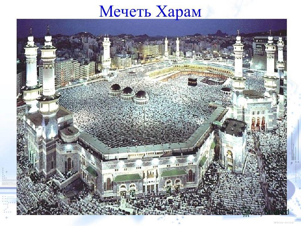 Мечеть Харам