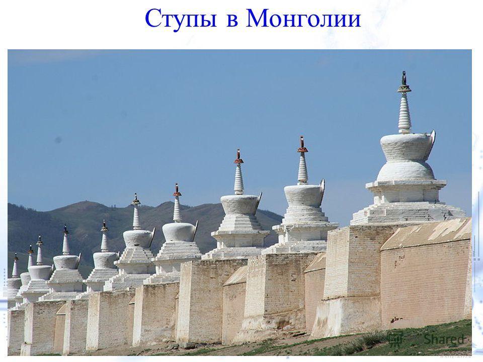 Ступы в Монголии