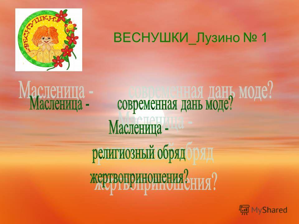 ВЕСНУШКИ_Лузино 1