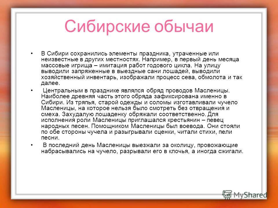 Сибирские обычаи В Сибири сохранились элементы праздника, утраченные или неизвестные в других местностях. Например, в первый день месяца массовые игрища – имитация работ годового цикла. На улицу выводили запряженные в выездные сани лошадей, выводили