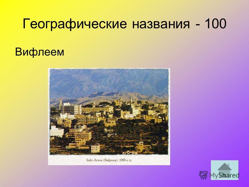 Географические названия - 100 Вифлеем