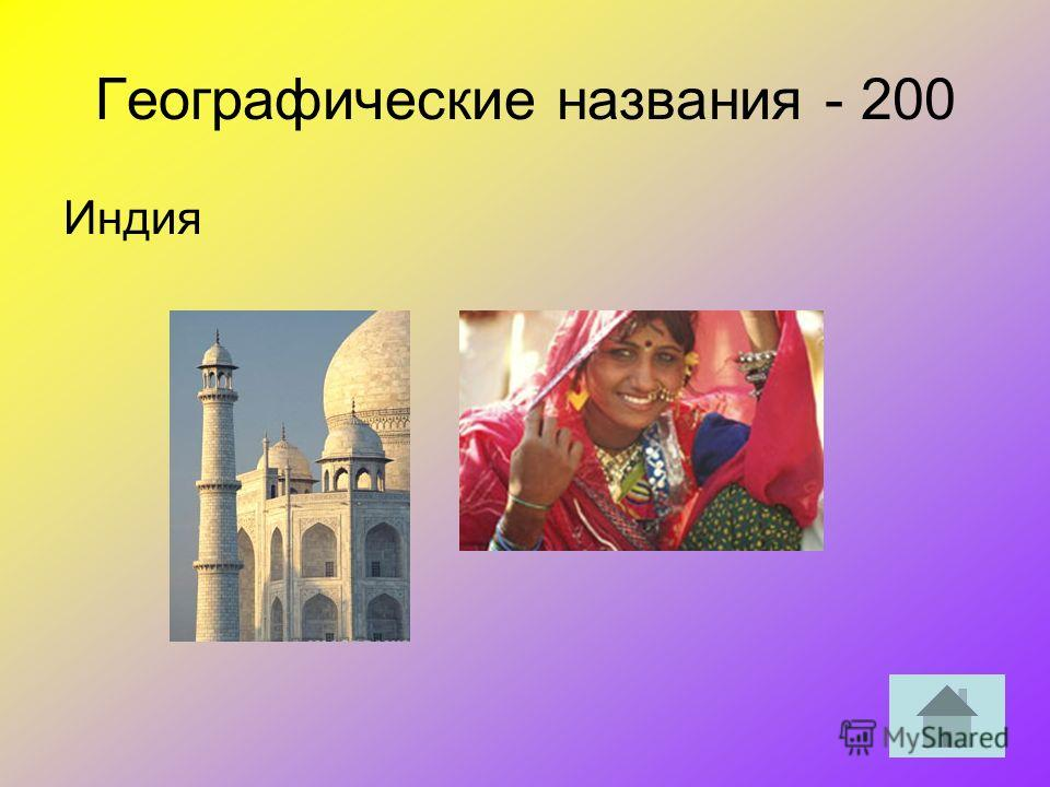 Географические названия - 200 Индия