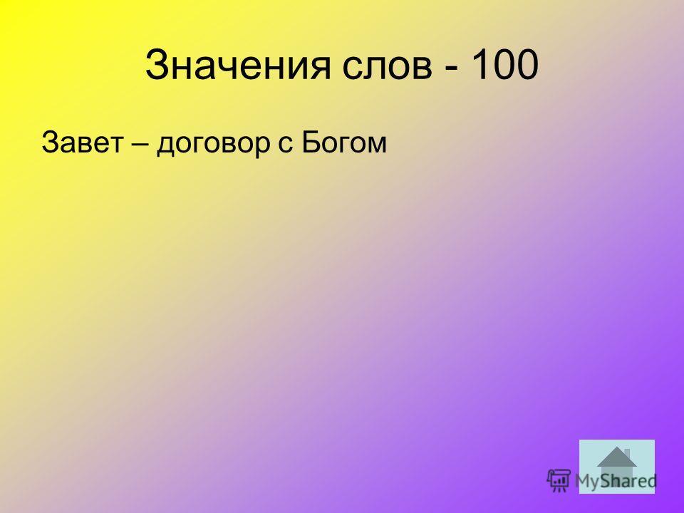 Значения слов - 100 Завет – договор с Богом