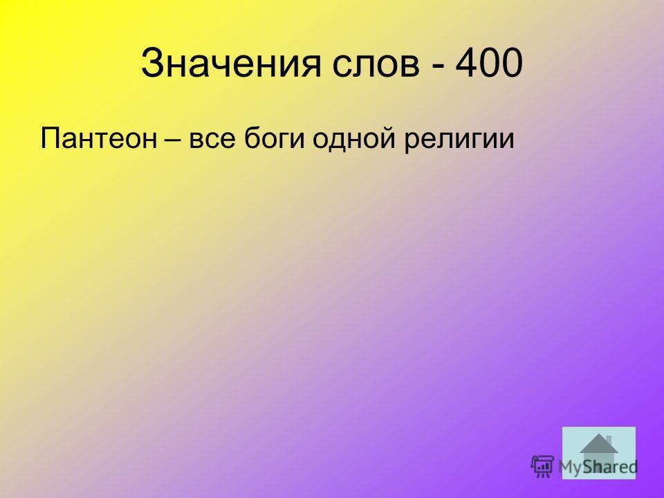 Значения слов - 400 Пантеон – все боги одной религии