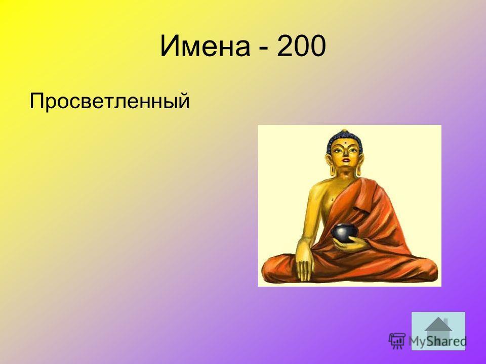Имена - 200 Просветленный