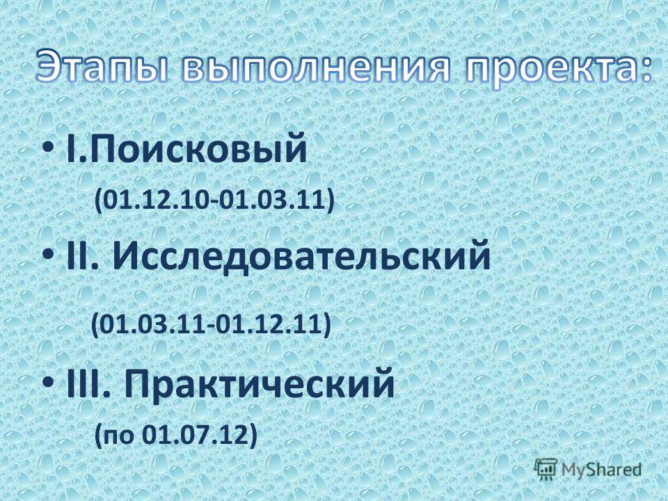 I.Поисковый (01.12.10-01.03.11) II. Исследовательский (01.03.11-01.12.11) III. Практический (по 01.07.12)