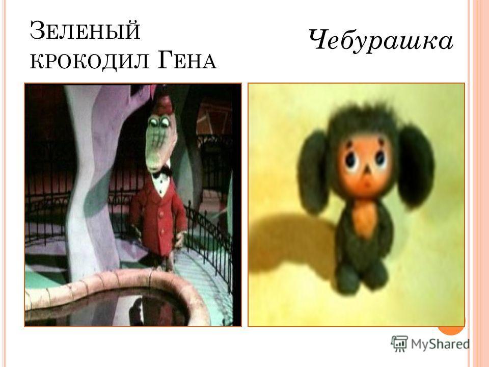 З ЕЛЕНЫЙ КРОКОДИЛ Г ЕНА Чебурашка