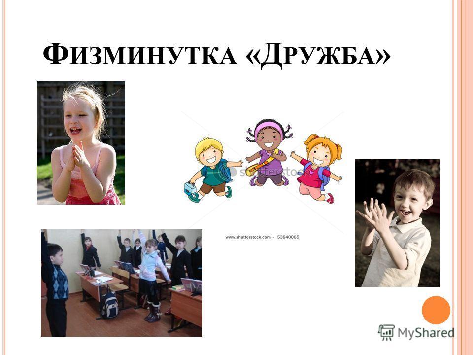 Ф ИЗМИНУТКА «Д РУЖБА »