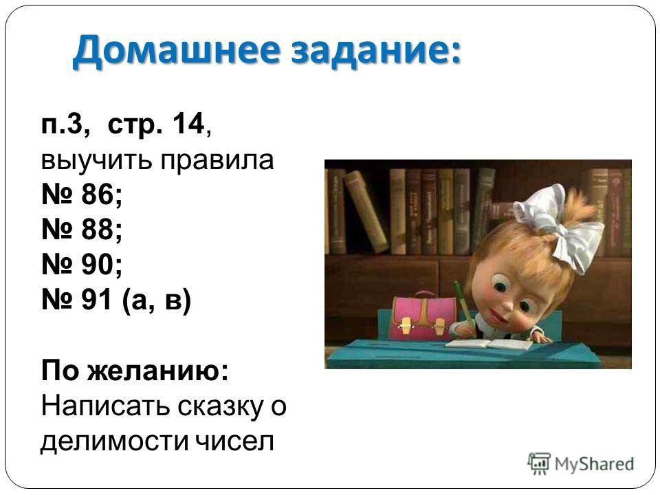 Домашнее задание : п.3, стр. 14, выучить правила 86; 88; 90; 91 (а, в) По желанию: Написать сказку о делимости чисел