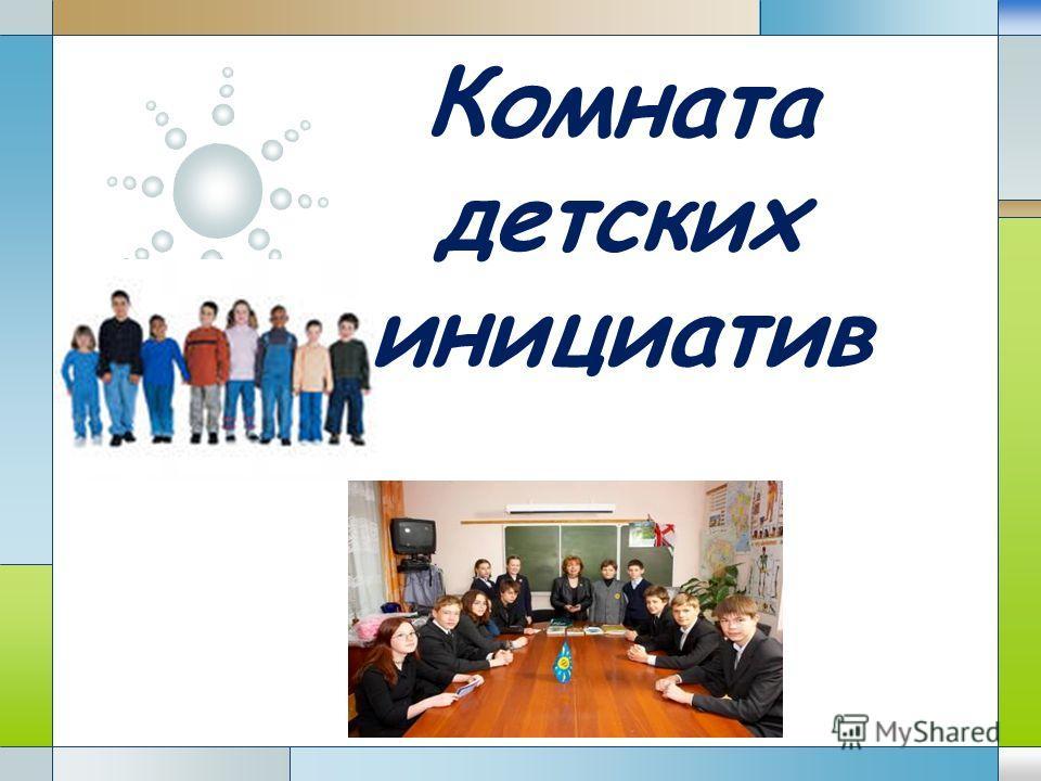 LOGO Комната детских инициатив