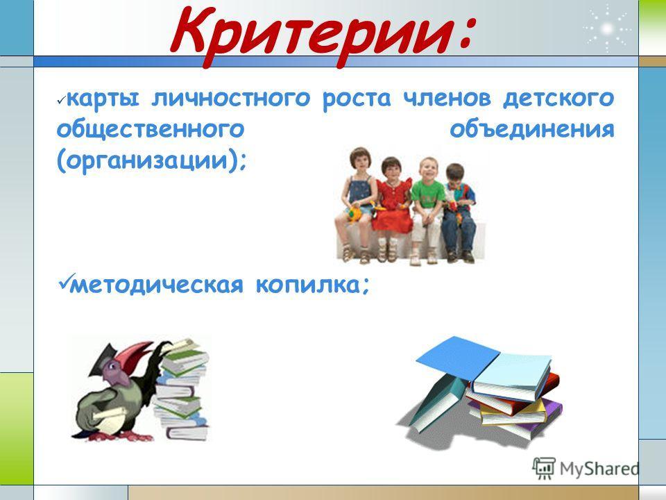 Критерии: карты личностного роста членов детского общественного объединения (организации); методическая копилка;
