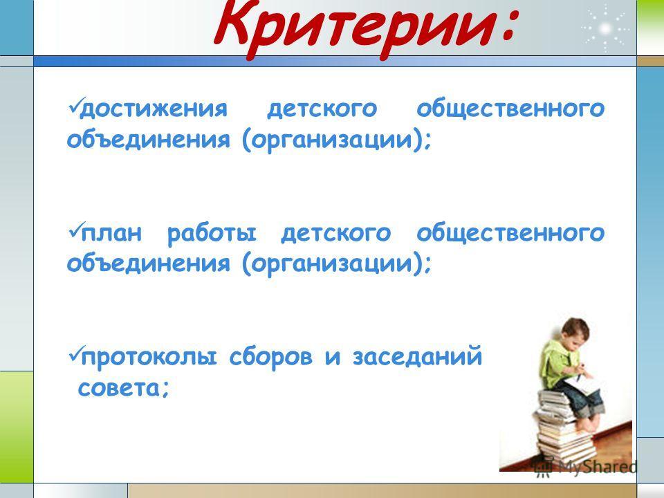 Критерии: достижения детского общественного объединения (организации); план работы детского общественного объединения (организации); протоколы сборов и заседаний совета;