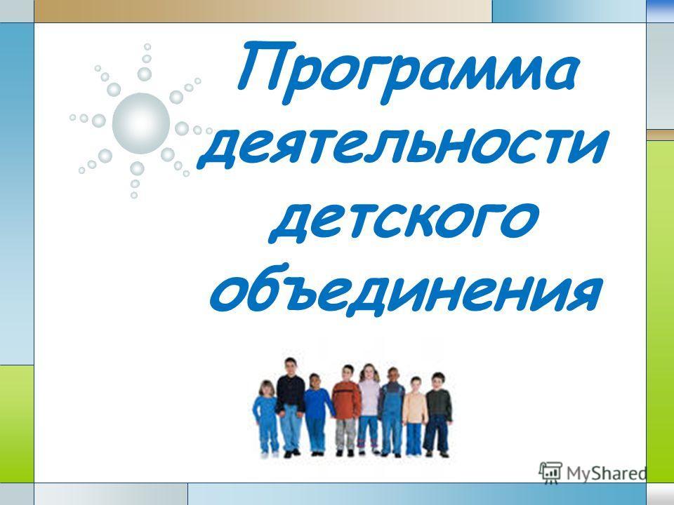 LOGO Программа деятельности детского объединения