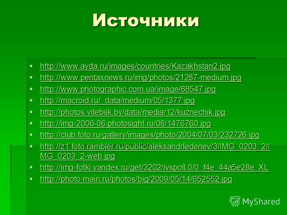 Источники http://www.ayda.ru/images/countries/Kazakhstan2.jpg http://www.ayda.ru/images/countries/Kazakhstan2.jpg http://www.ayda.ru/images/countries/Kazakhstan2.jpg http://www.pentaxnews.ru/img/photos/21287-medium.jpg http://www.pentaxnews.ru/img/ph