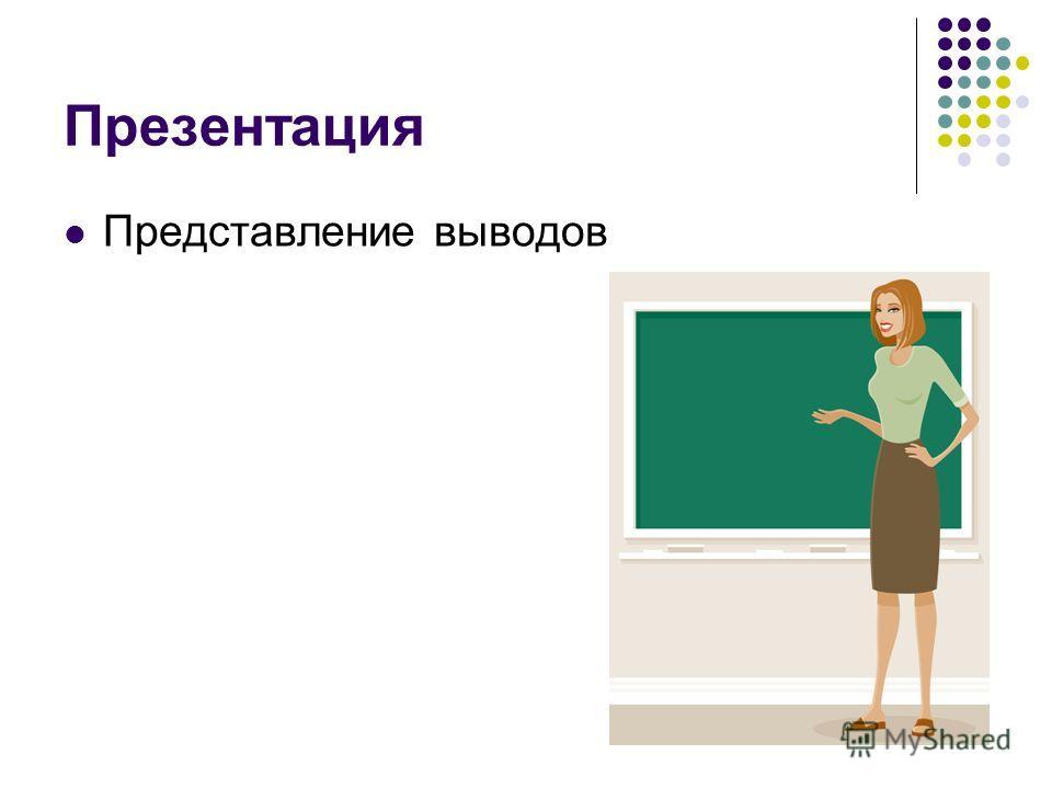 Презентация Представление выводов