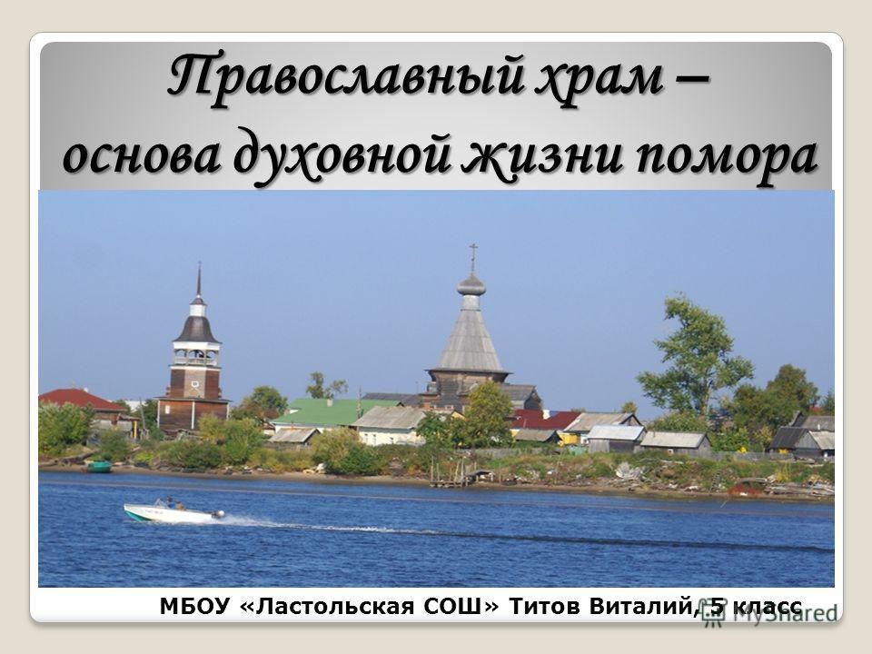 Православный храм – основа духовной жизни помора МБОУ «Ластольская СОШ» Титов Виталий, 5 класс