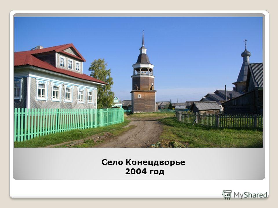 Село Конецдворье 2004 год
