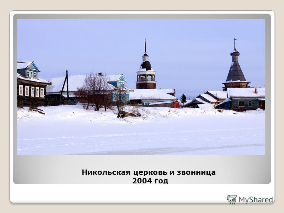 Никольская церковь и звонница 2004 год