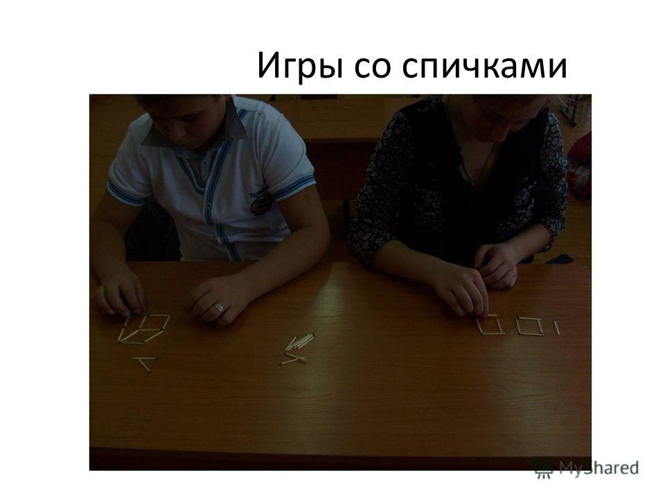 Игры со спичками