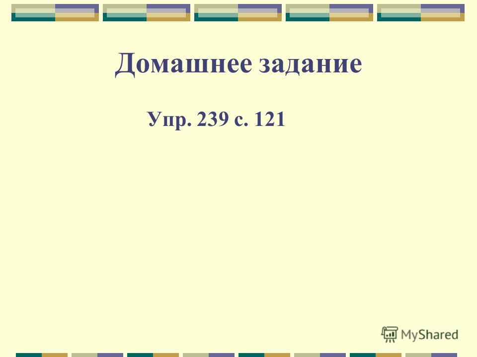 Домашнее задание Упр. 239 с. 121
