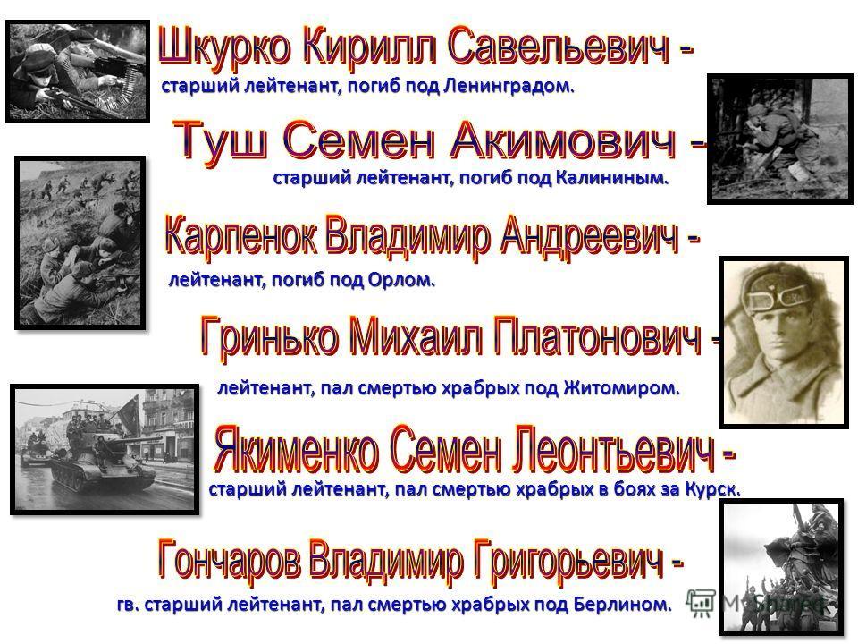 старший лейтенант, погиб под Ленинградом. старший лейтенант, погиб под Калининым. лейтенант, погиб под Орлом. лейтенант, пал смертью храбрых под Житомиром. старший лейтенант, пал смертью храбрых в боях за Курск. гв. старший лейтенант, пал смертью хра