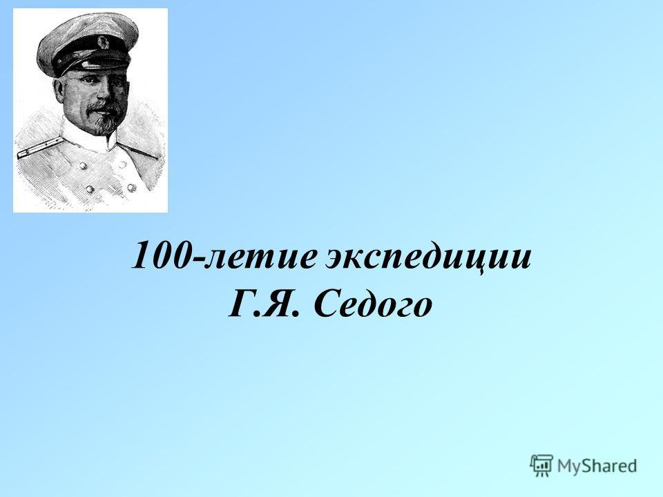 100-летие экспедиции Г.Я. Седого