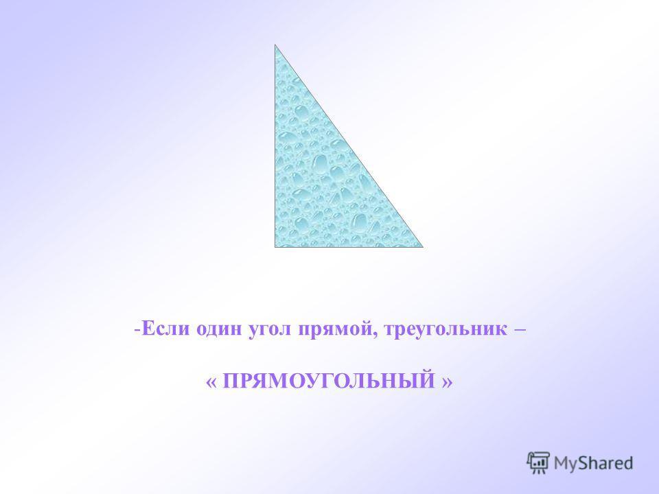 -Ура! Теперь я понял, если три одинаковых стороны треугольника, он – РАВНОСТОРОННИЙ !