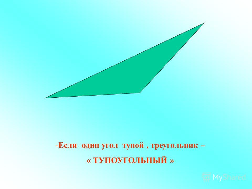 -Если один угол прямой, треугольник – « ПРЯМОУГОЛЬНЫЙ »