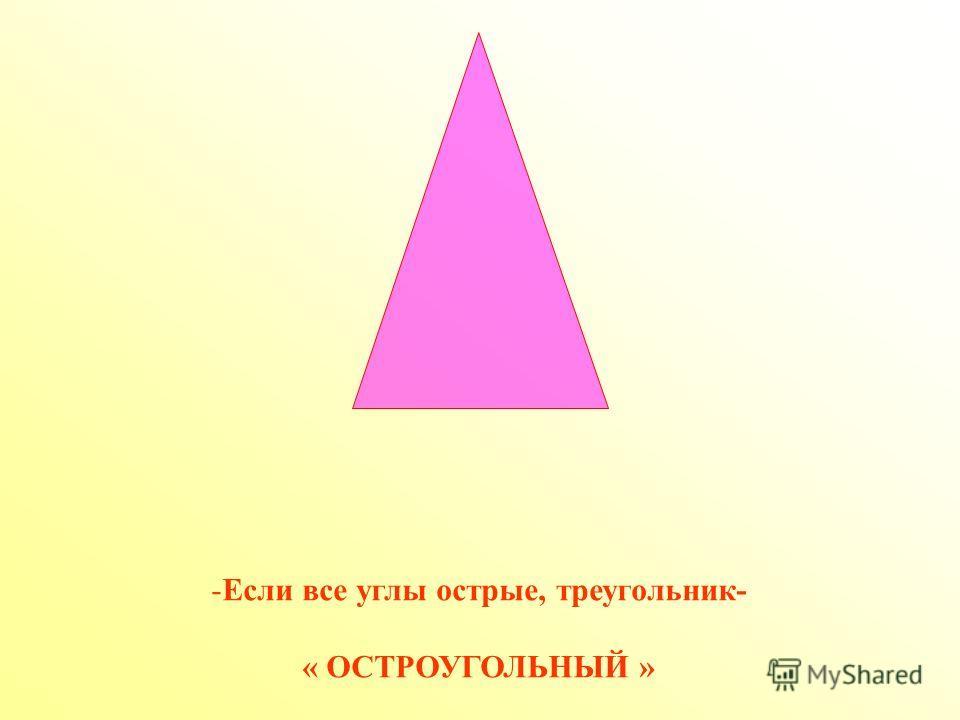-Если один угол тупой, треугольник – « ТУПОУГОЛЬНЫЙ »