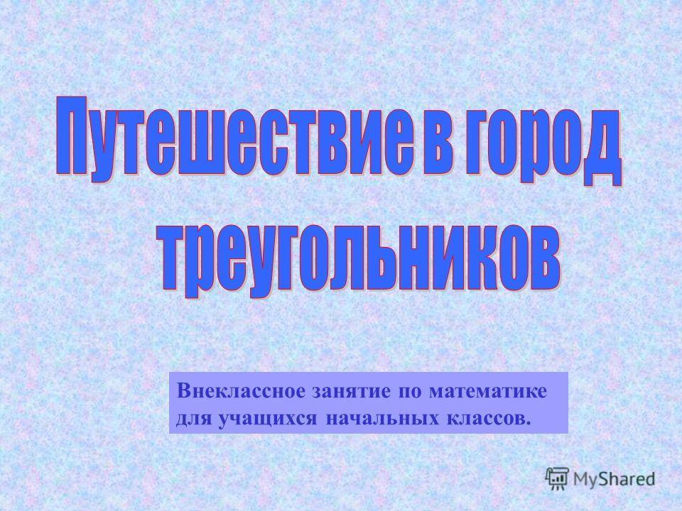 2003 уч. год Лазарева Любовь Павловна учитель начальных классов