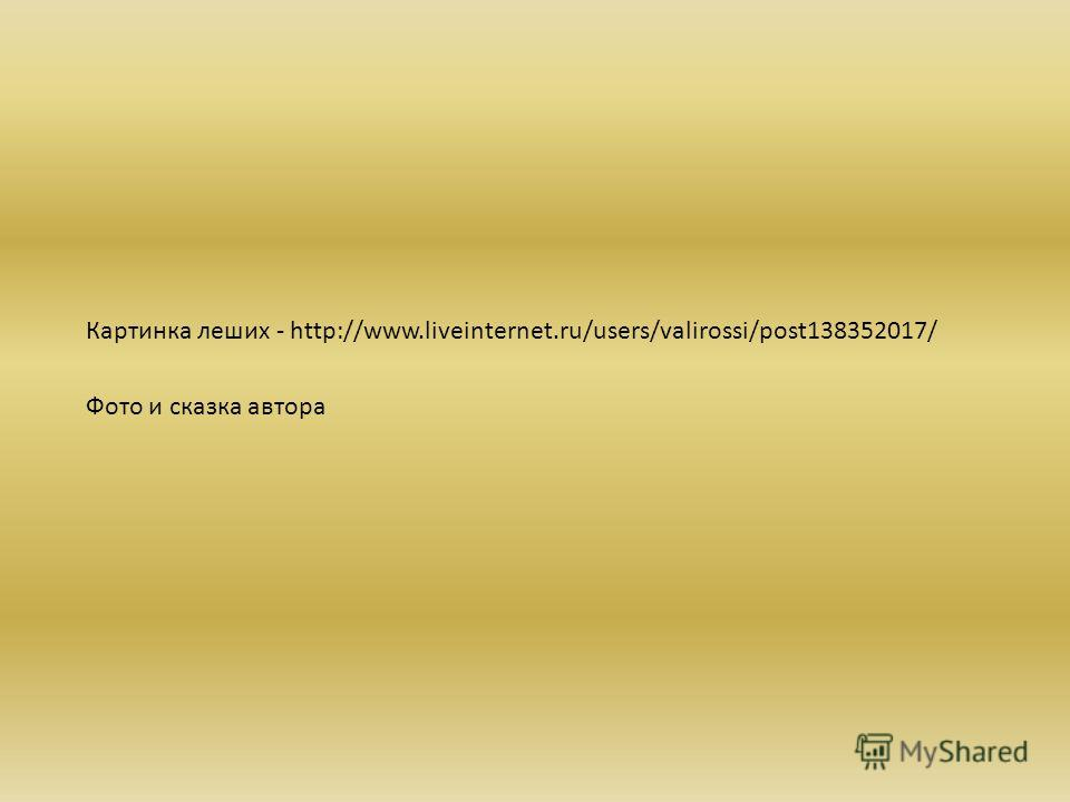 Картинка леших - http://www.liveinternet.ru/users/valirossi/post138352017/ Фото и сказка автора
