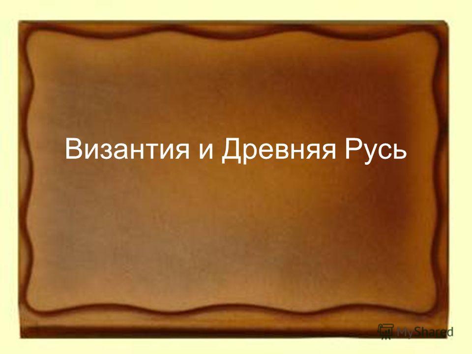 Византия и Древняя Русь