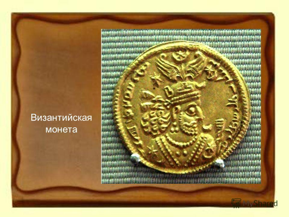 Византийская монета