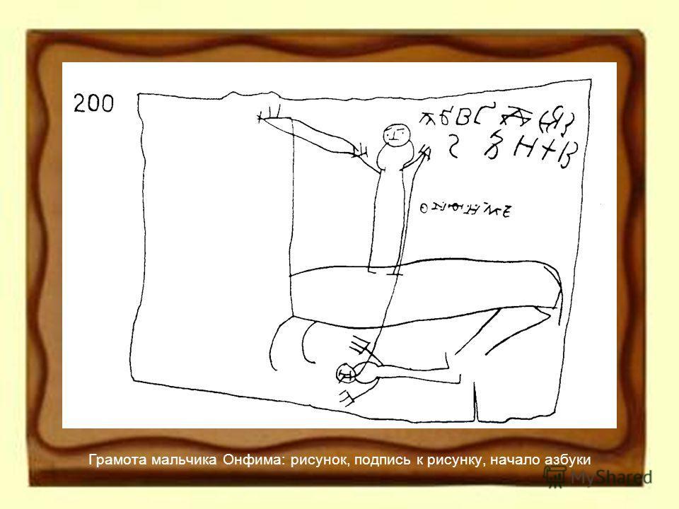 Грамота мальчика Онфима: рисунок, подпись к рисунку, начало азбуки