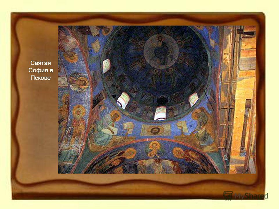 Святая София в Пскове