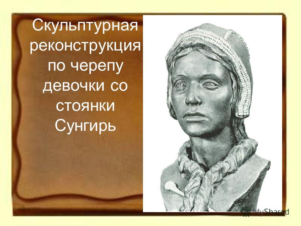 Скульптурная реконструкция по черепу девочки со стоянки Сунгирь